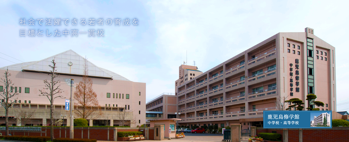 鹿児島修学館