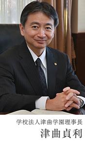 学校法人津曲学園理事長 津曲貞利